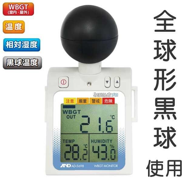 WBGT計 A&D 黒球付熱中症計指数モニター みはりん坊プロ AD-5698 アラーム JIS 郵送可¥320|imanando