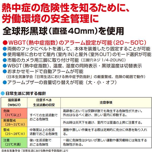WBGT計 A&D 黒球付熱中症計指数モニター みはりん坊プロ AD-5698 アラーム JIS 郵送可¥320|imanando|03