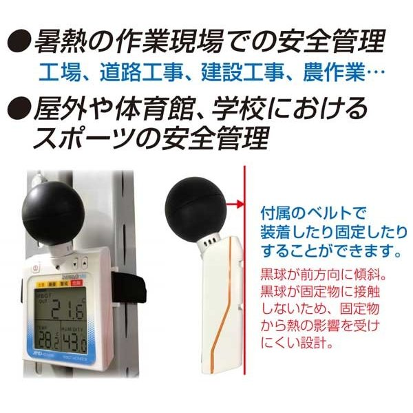 WBGT計 A&D 黒球付熱中症計指数モニター みはりん坊プロ AD-5698 アラーム JIS 郵送可¥320|imanando|04