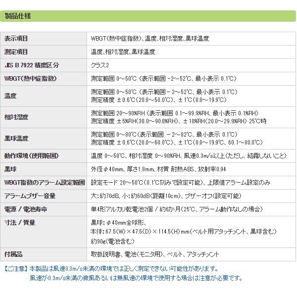 WBGT計 A&D 黒球付熱中症計指数モニター みはりん坊プロ AD-5698 アラーム JIS 郵送可¥320|imanando|07