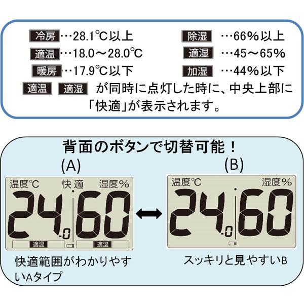 温湿度計 超大画面 デジタル温度湿度計 CR-3000 クレセル|imanando|03
