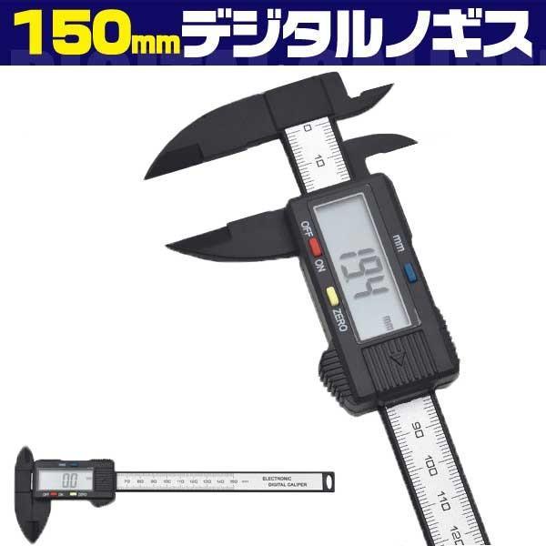 デジタルノギス(最小読取0.1mm 0.1〜150mm)Z141〜〒郵送可¥320