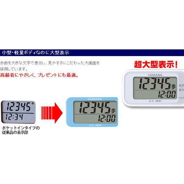 歩数計:ヤマサ万歩計「ポケット万歩」EX-300〜〒郵送可¥320|imanando|03