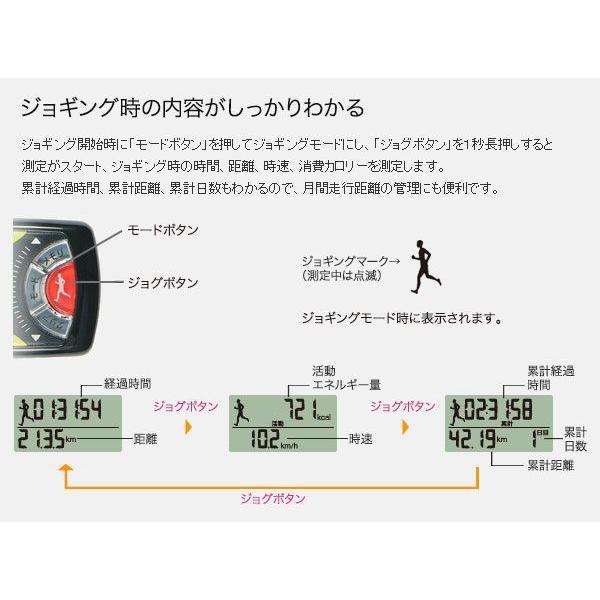 活動量計:ジョギング消費カロリー計「カロリズム」EZ-063〜〒郵送可¥320|imanando|02