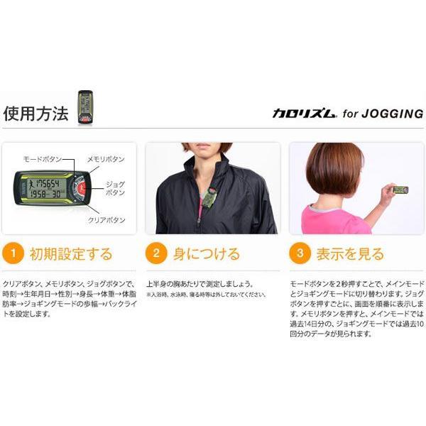 活動量計:ジョギング消費カロリー計「カロリズム」EZ-063〜〒郵送可¥320|imanando|05
