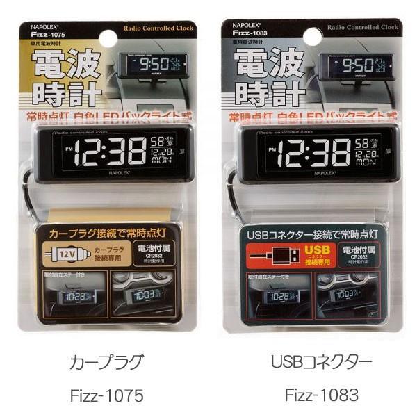 車用時計 電波時計 デジタルクロック Fizz-1075/Fizz-1083 車載用 〒郵送可¥320|imanando|06