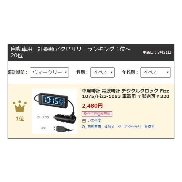 車用時計 電波時計 デジタルクロック Fizz-1075/Fizz-1083 車載用 〒郵送可¥320|imanando|08