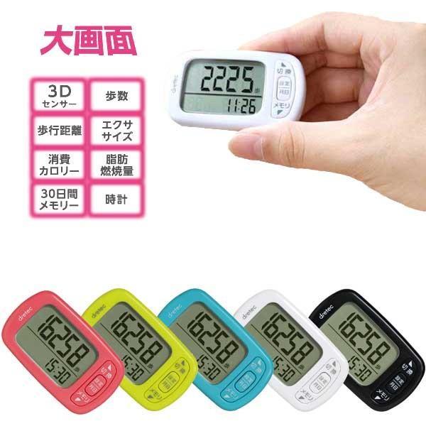 歩数計:シンプル簡単な大画面歩数計 H-235〜〒郵送可¥320 imanando