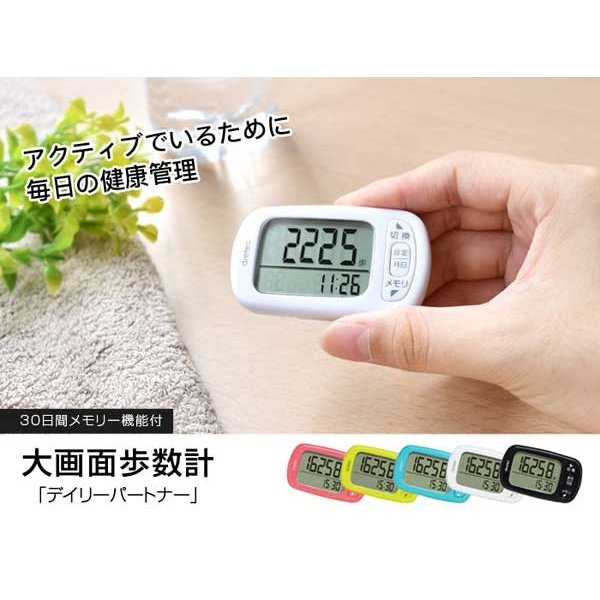 歩数計:シンプル簡単な大画面歩数計 H-235〜〒郵送可¥320 imanando 02
