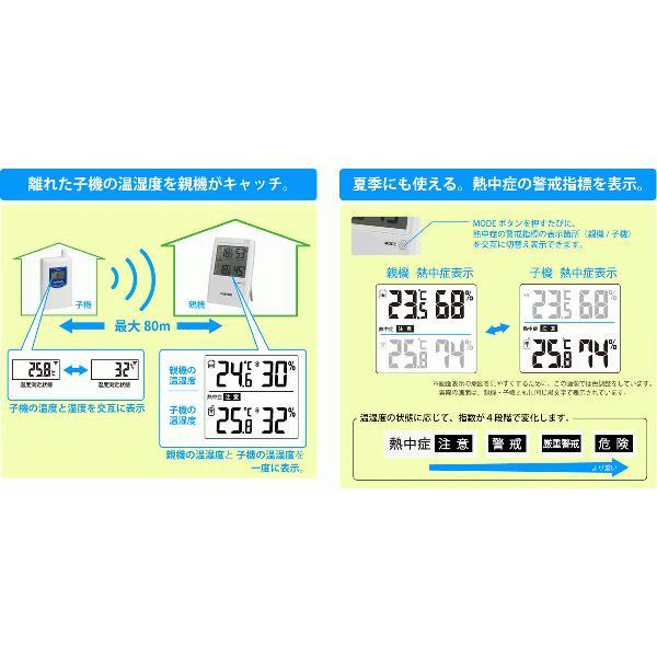 ワイヤレス温湿度計:熱中症警告付き無線温度計HI-01RF〜送料無料|imanando|04
