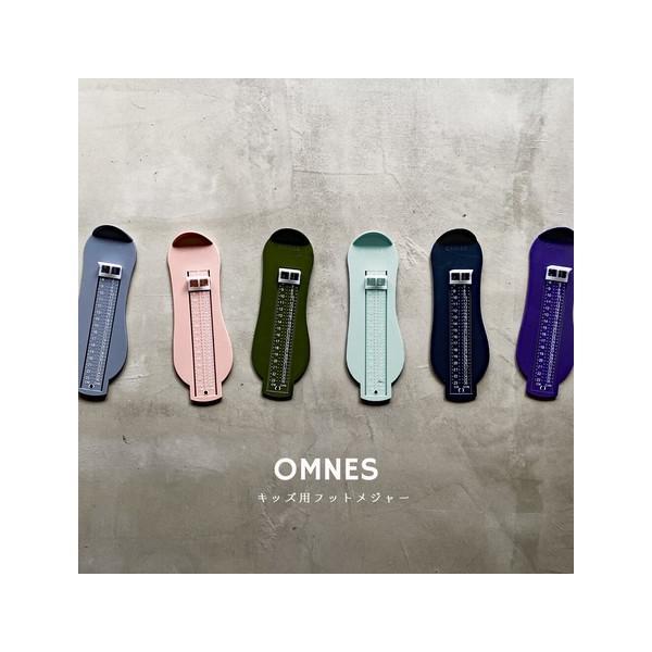 足のサイズ測定器 子供 キッズ フットメジャー OMNES 6色 〒郵送可¥320|imanando|04