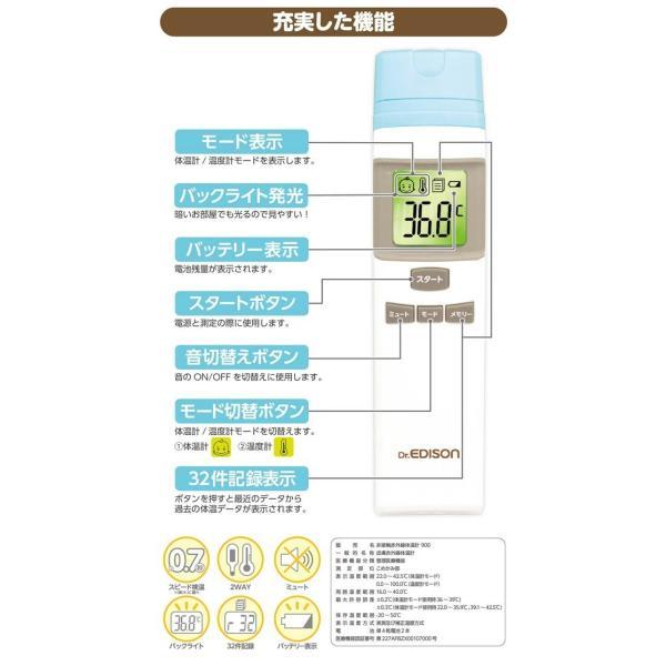 非接触型体温計 エジソンの体温計Pro KJH1003 即納 送料無料|imanando|06