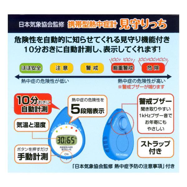 熱中症計:自動計測機能付き携帯型熱中症計「見守りっち」6937パープル〜〒郵送可¥320|imanando|03
