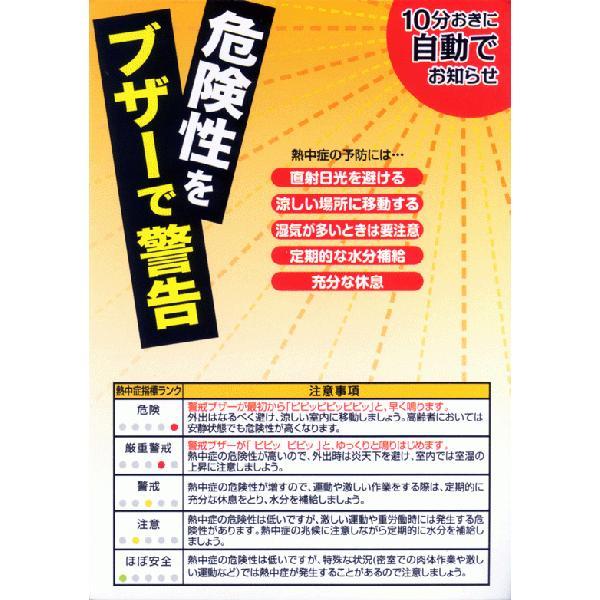 熱中症計:自動計測機能付き携帯型熱中症計「見守りっち」6937パープル〜〒郵送可¥320|imanando|04