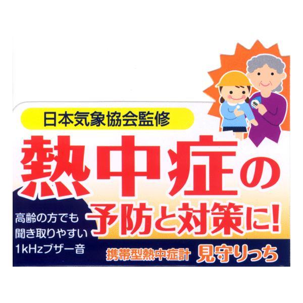 熱中症計:自動計測機能付き携帯型熱中症計「見守りっち」6937パープル〜〒郵送可¥320|imanando|05
