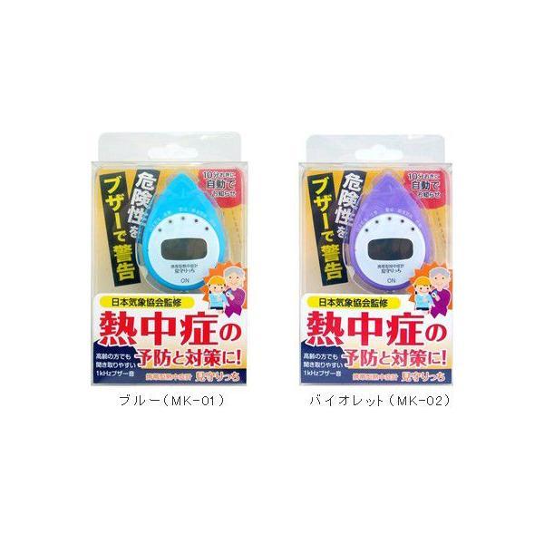 熱中症計:自動計測機能付き携帯型熱中症計「見守りっち」6937パープル〜〒郵送可¥320|imanando|06