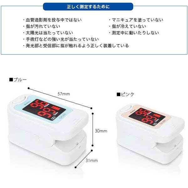 【医療機器】パルスオキシメータ OX-200 クリップ 成人 〒郵送可¥320 imanando 05