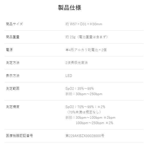 【医療機器】パルスオキシメータ OX-200 クリップ 成人 〒郵送可¥320 imanando 08