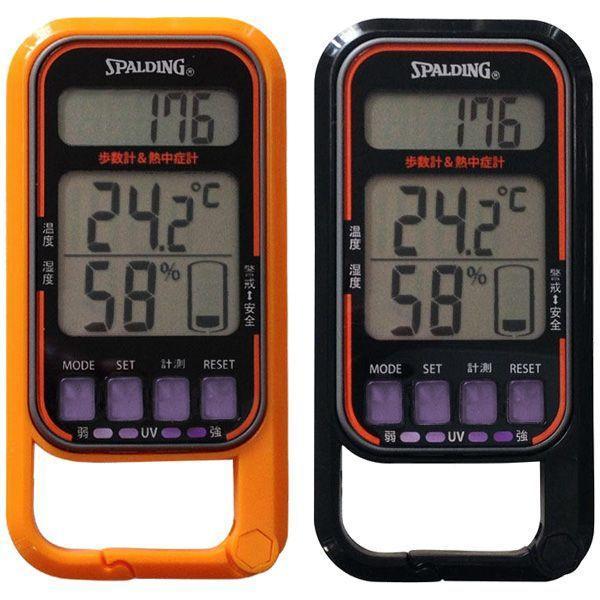 熱中症計つき温湿度計&歩数計&UV計&時計PS370〜〒郵送可¥320|imanando