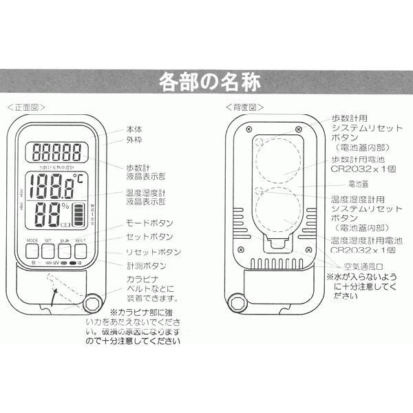 熱中症計つき温湿度計&歩数計&UV計&時計PS370〜〒郵送可¥320|imanando|04