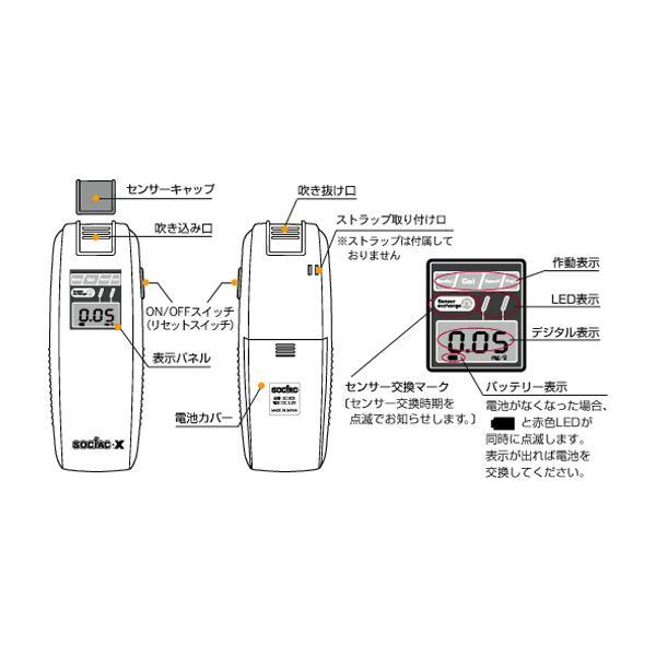 アルコール検知器:ソシアック・エックス アルコールチェッカーSC-202〜送料・代引無料|imanando|03