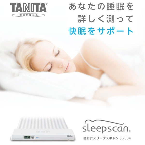 睡眠計「スリープスキャン」SL-504〜お取り寄せ・送料無料・代引料無料|imanando