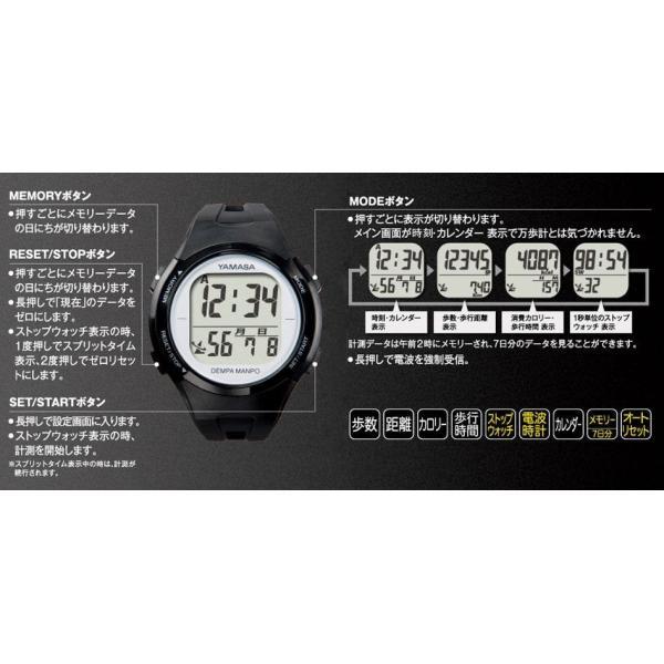 歩数計:ヤマサ電波時計つき腕時計式万歩計TM-450〜〒郵送可¥320|imanando|06