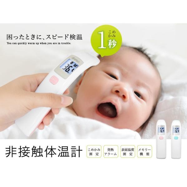 非接触体温計:赤外線体温計TO-401ピンク〜郵送可¥320|imanando|02