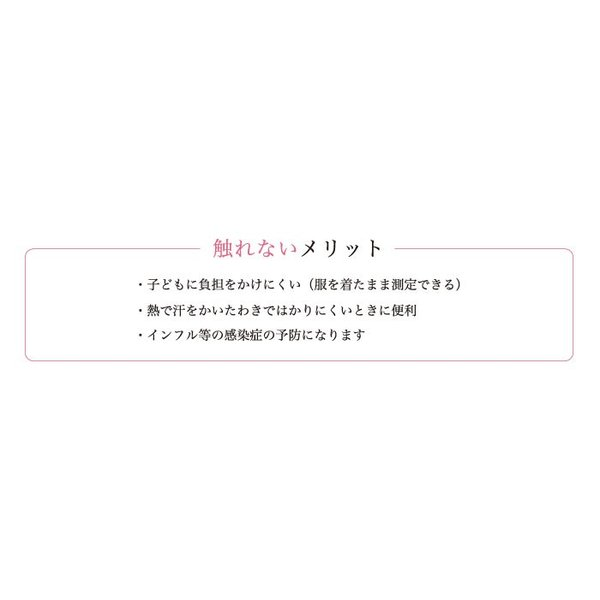 非接触体温計:赤外線体温計TO-401ピンク〜郵送可¥320|imanando|05