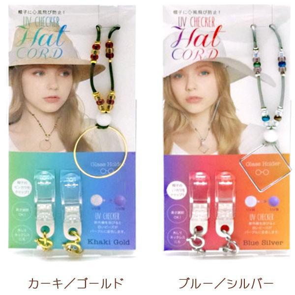 UVチェッカー:帽子が風で飛ぶのを防止するハットクリップ〜〒郵送可¥320|imanando|05