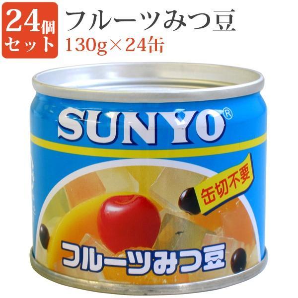 フルーツみつ豆 8号缶 24缶セット 缶詰めセット 果物 毎日の一品に フルーツ缶詰 デザート 保存食 緊急時 非常食に 缶つま サンヨー堂