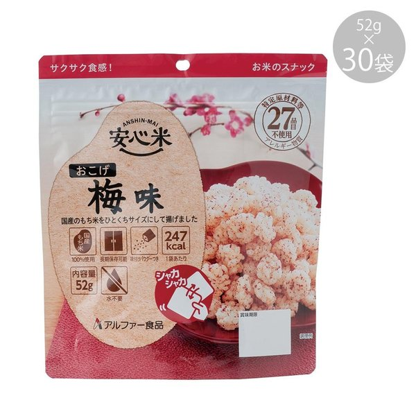11421620 アルファー食品 安心米おこげ 梅味 52g ×30袋(同梱・代引き不可)