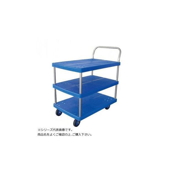 プラスチックテーブル台車 テーブル3段式 ストッパー付 最大積載量150kg PLA150Y-T3-DS(同梱・代引き不可)