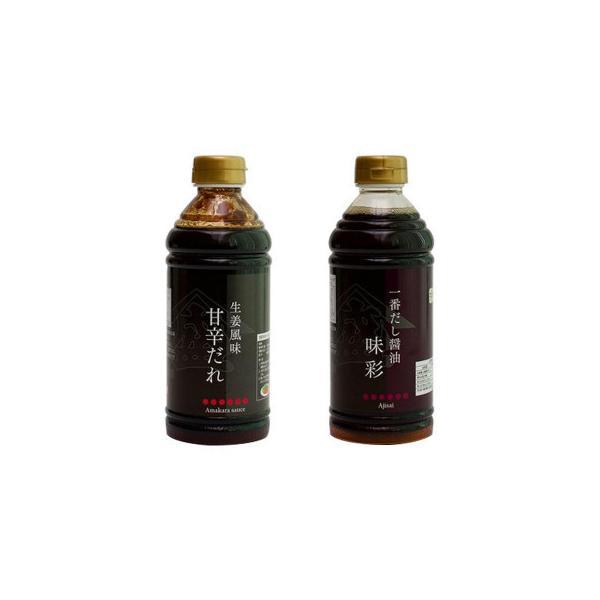 橋本醤油ハシモト 500ml2種セット(生姜風味甘辛だれ・一番だし醤油各10本)(同梱・代引き不可)