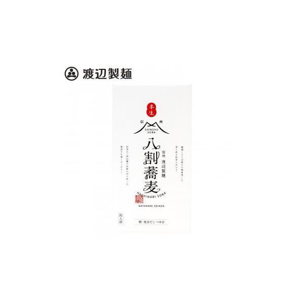 渡辺製麺 信州生八割蕎麦箱4人前 17個 5544(同梱・代引き不可)