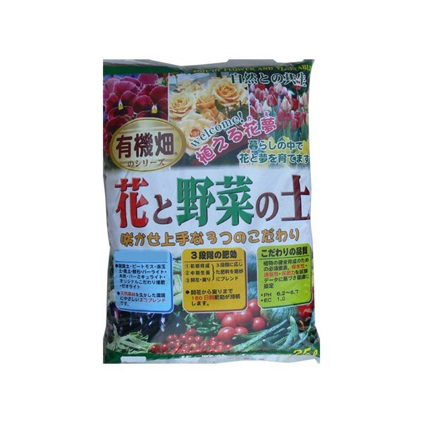 6-21 あかぎ園芸 有機畑 花と野菜の土 25L 3袋(同梱・代引き不可)