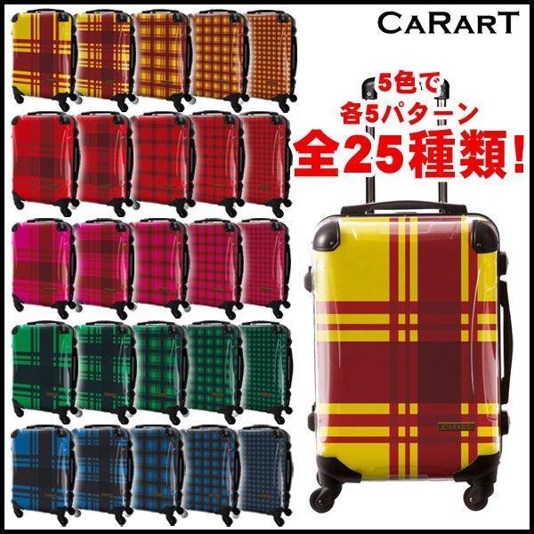 スーツケース キャラート アートスーツケース ベーシック  カラーチェックモダン(イエロー5)  機内持込 CRA01-023Y 代引不可 同梱不可