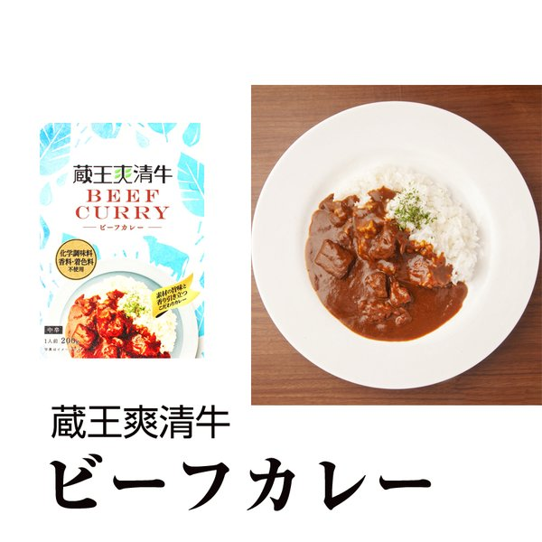 カレー レトルト 蔵王爽清牛 無添加 美味しい ビーフカレー 2個セット レトルトカレー 牛肉 化学調味料 香料 着色料不使用 EZBC-2