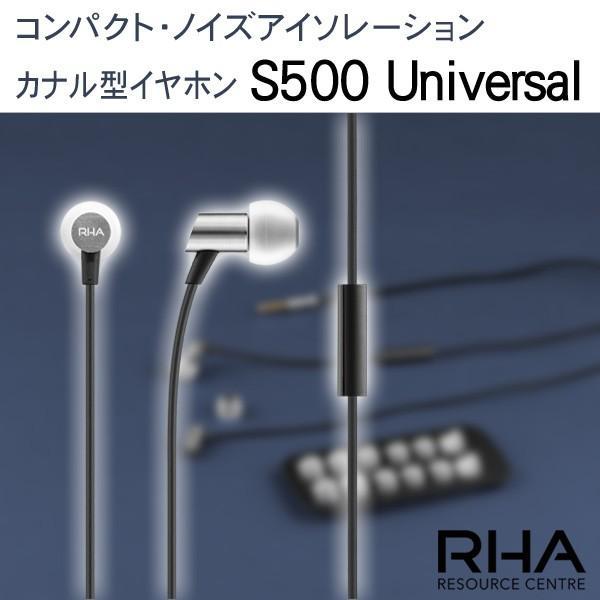 カナル型イヤホン RHA S500 Universal 国内正規品3年保証 コントローラー付き 高音質 イヤフォン