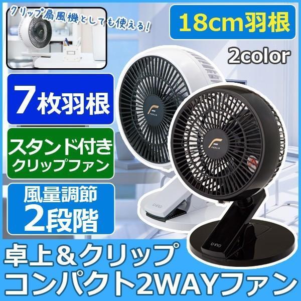 扇風機 コンパクト 2WAYファン 卓上扇風機 クリップ扇風機 ユーイング UING ホワイト ブラック UF-CD18L
