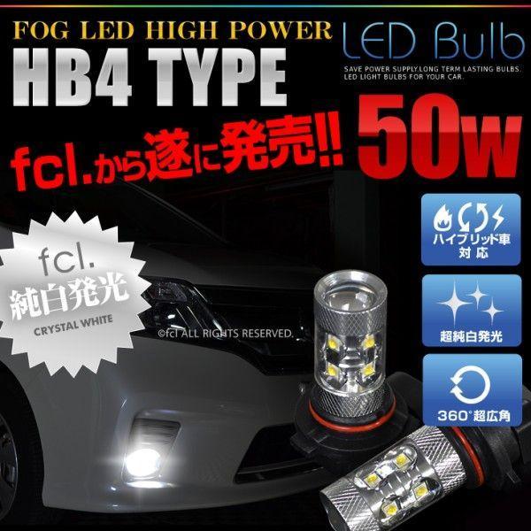 驚愕の明るさ!!LEDのフォグランプに最適 LED フォグランプ HB4 50W 10連 ホワイト LEDバルブ 2個セット HID LED 通販のI-MAX second