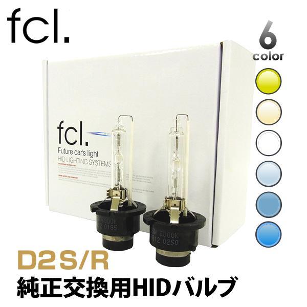 HID バルブ ランキング常連!最新車対応!純正HID交換用バルブ D2R/D2S  HID バルブ 2個1セット 6000K/8000K/10000K/12000K 1年保証 HID LED 通販の