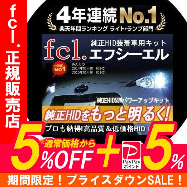 HIDキット 驚きの明るさ!純正HIDパワーアップキット 55W純正交換  fcl. 超薄型 バラスト 1年保証 6000K/8000K HID LED 通販のI-MAX second
