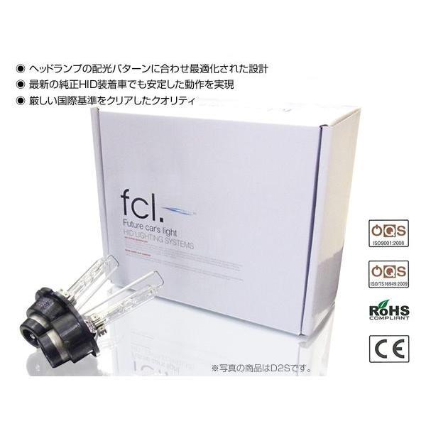 fcl HIDバルブ D4R D4S 2個1セット 6000K/8000K 当店人気商品|imaxsecond|02