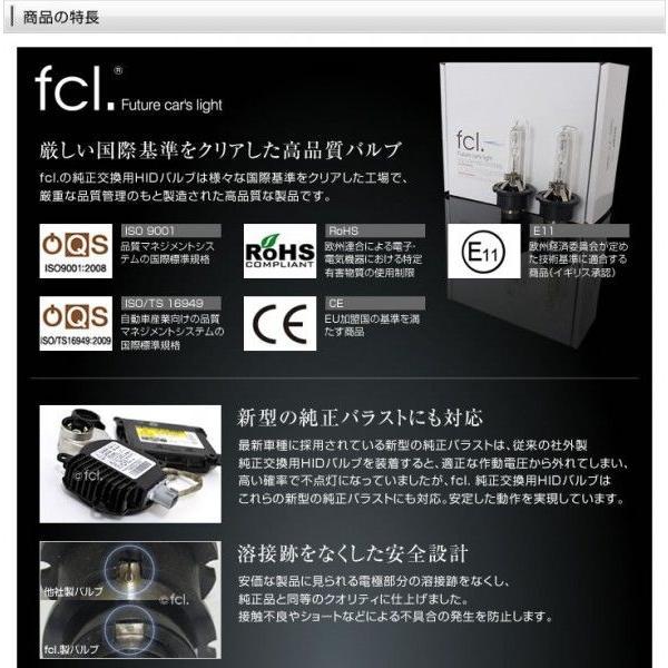 fcl HIDバルブ D4R D4S 2個1セット 6000K/8000K 当店人気商品|imaxsecond|05