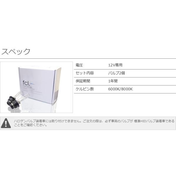 fcl HIDバルブ D4R D4S 2個1セット 6000K/8000K 当店人気商品|imaxsecond|08
