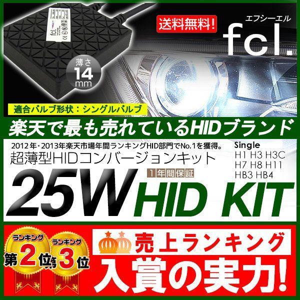 HID フォグランプ 25W 超薄型バラスト シングルバルブ HIDキットH1/H3/H3C/H8/H11/H16/HB3/HB4 HID LED 通販のI-MAX second