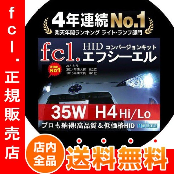 fcl HID キット fcl.35W H4 Hi/Lo リレー付き リレーレス フルキット HIDキット 当店人気商品|imaxsecond