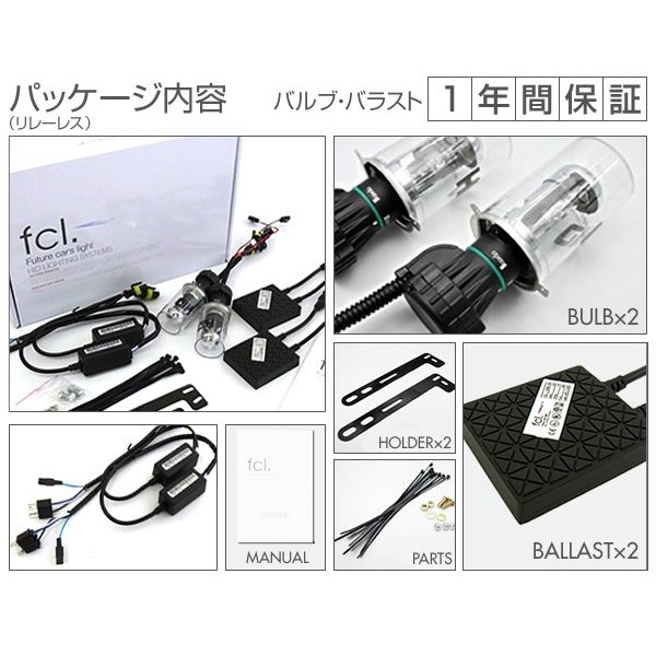 fcl HID キット fcl.35W H4 Hi/Lo リレー付き リレーレス フルキット HIDキット 当店人気商品|imaxsecond|02