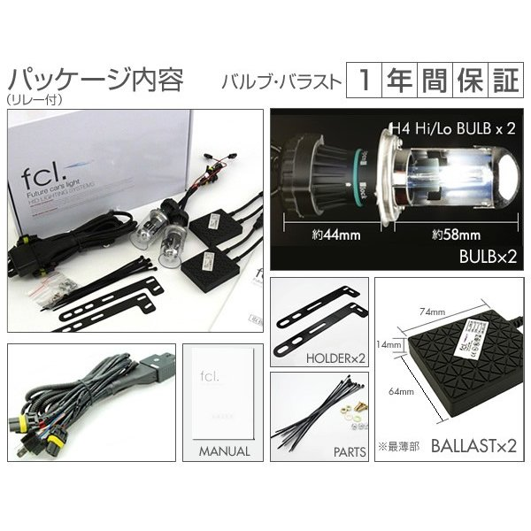 fcl HID キット fcl.35W H4 Hi/Lo リレー付き リレーレス フルキット HIDキット 当店人気商品|imaxsecond|03